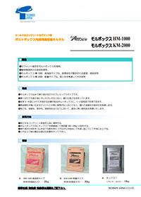 特殊セメント系 無収縮モルタル(軽量タイプ)【モルボックスKM-2000】