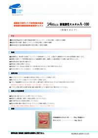 耐硫酸性モルタルA-100〈厚塗りタイプ〉