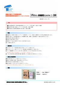 耐硫酸モルタルU-200〈薄塗りタイプ〉
