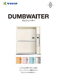 昇降機【ダムウェーター テーブルタイプ】