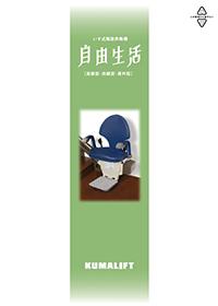 いす式階段昇降機【自由生活・直線型】