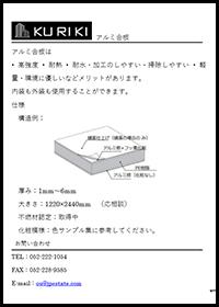 アルミ合板