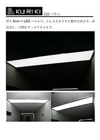 LEDパネル