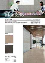 Monterio モンテリオ