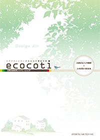 全館空調換気システム&nbsp;セントラル空調<br />ecocoti/きくばり