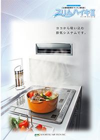 IH調理器専用排気システム【スリムハイキ2】