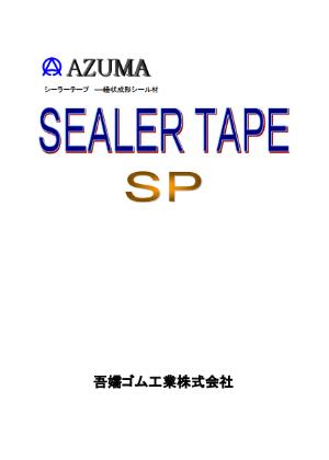 シーラーテープ【紐状成形シール材】SP