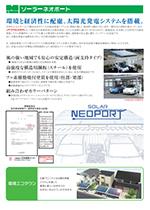 ソーラーネオポート【太陽光発電システム搭載型カーポート】