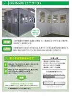 ユニブース【簡易組立スペース】