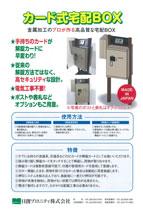 カード式宅配BOX