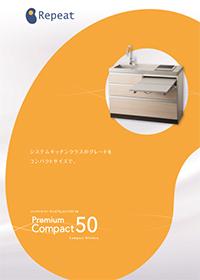 コンパクトキッチン プレミアムコンパクト50