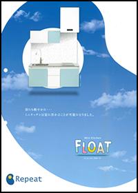 """FLOAT ミニキッチン """"フロート"""""""