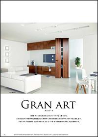 【グランアート GRAN ART】