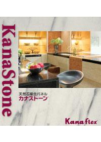 天然石複合パネル【KanaStone®(カナストーン)】