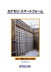 二重壁代替打込式型枠【スマートフォーム】