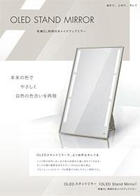 有機EL照明付きメイクアップミラー【OLED STAND MIRROR】