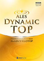 快適生活提案塗料シリーズ高耐久性水系上塗塗料【アレスダイナミックTOP】