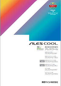 高日射反射率塗料 「アレスクール」
