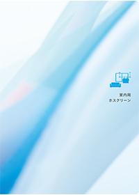 物干金物 【ホスクリーン 室内用(昇降式)】