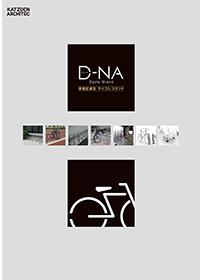 景観配慮型サイクルスタンド「D-NA(ディーナ)」 Cタイプ