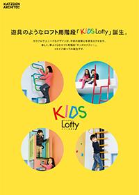ロフト階段「KIDS Lofty(キッズロフティー)」