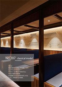 セラミックタイル 「クラシカルモデル」Classicalmodel 207