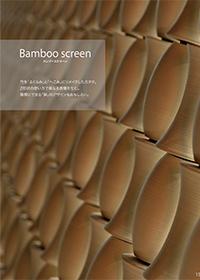 セラミックパーテーション 「バンブースクリーン」Bamboo Screen