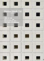 ポーラスブロック150