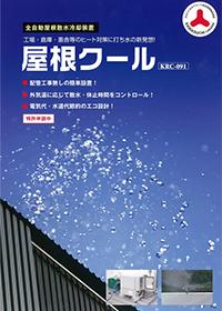 全自動屋根散水冷却装置 【屋根クール】