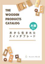 ネジ穴のない木製スイッチプレート【木楽】