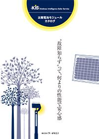 中・小型独立電源用太陽電池モジュール【GTシリーズ/単結晶太陽電池モジュール】