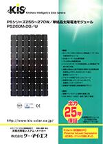 公共・産業用太陽電池モジュール(PSシリーズ/結晶系太陽電池モジュール)