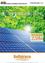 住宅用太陽電池モジュール(PSシリーズ/結晶系太陽電池モジュール)