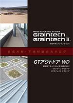 合成木材【Graintech(グレインテック) 】