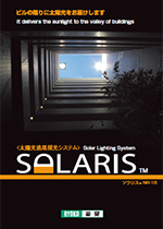 太陽光追尾採光システム【ソラリス™】