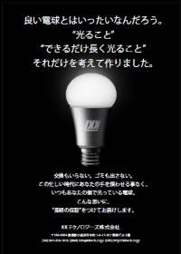 【たふライト】お料理電球~彩 iroderi~