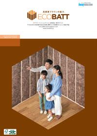 高性能グラスウール断熱材EcoBatt® (エコバット)