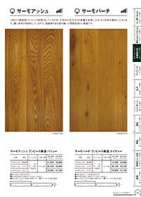 サーモバーチ 熱処理済み 床暖房対応