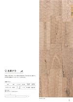 名栗ナラ(表面特殊加工商品)フローリング