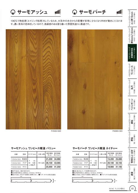 サーモバーチ 床暖房対応 無垢フローリング