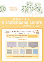 天然塗り壁材【a sketchbook colore】