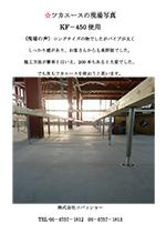 鋼製ジャッキー床束 ツカエース【KF-450 ロングタイプ】