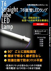 T6直管LEDランプ