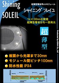 超薄型看板用LEDモジュール【シャイニングソレイユ】