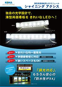 看板照明 薄型両面看板用光源モジュール【シャイニングアクシス】