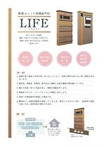 軽量ユニット型機能性門柱【LIFE~ライフ~】
