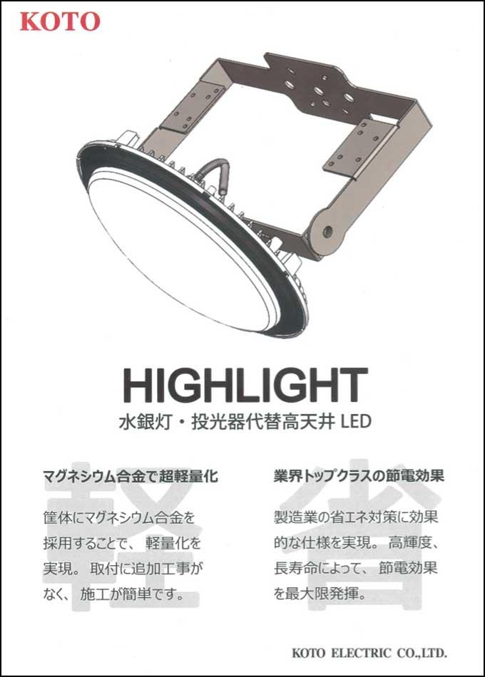 水銀灯・投光器代替高天井LED【HIGH LIGHT】