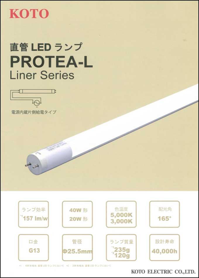 直管LEDランプ Liner Series【PROTEA-L】