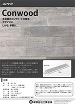 デザインの為の内装用軽量パネル【コンウッド】