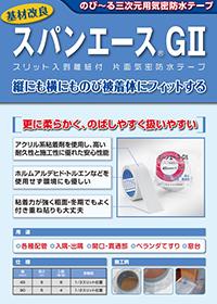 スパンエースG II【片面気密防水(スリット入剥離紙付)】